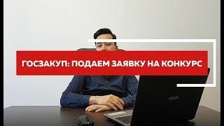 Как выиграть конкурс на goszakup.gov.kz