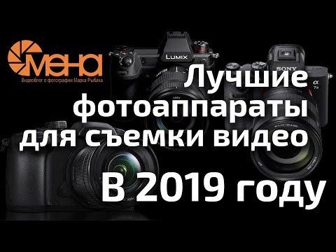Лучшие фотоаппараты для съемки видео в 2019 году