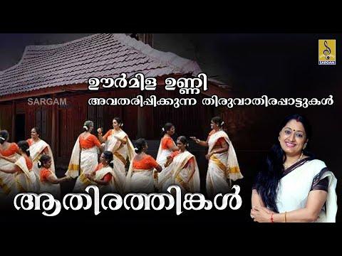 Thiruvathirakali songs | Aathirathingal Jukebox