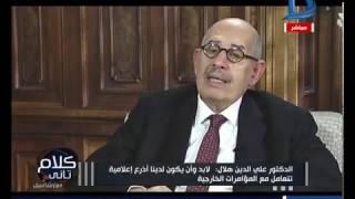 علي الدين هلال: تسريبات البرادعي أسدلت الستار على مستقبله السياسي في مصر