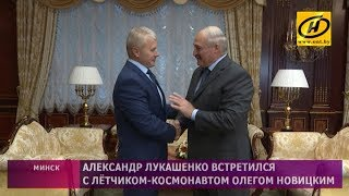 Встреча Александра Лукашенко и лётчика-космонавта Олега Новицкого