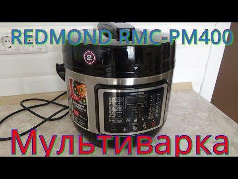 МУЛЬТИВАРКА-СКОРОВАРКА REDMOND RMC-PM400+2 РЕЦЕПТА.