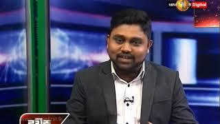 Dawasa Sirasa TV 12th April 2019 Thumbnail