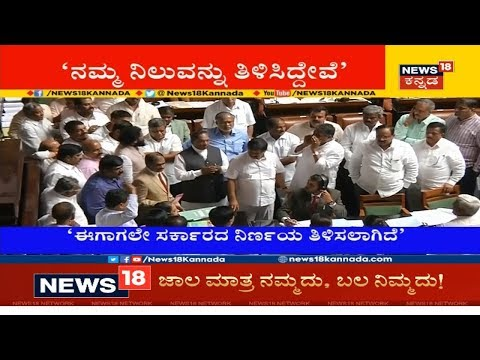BJP Leaders Disrupt Siddaramaiah's Speech By Chanting Against Govt | Karnataka Assembly Session