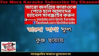 Amar E Bhalobasa | Anup Ghoshal | Bangla Karaoke | Deshi Karaoke