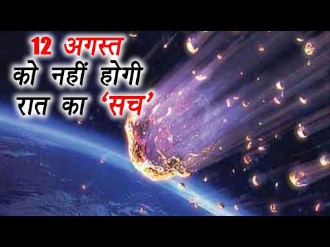 12 अगस्त को क्यूं नहीं होगी रात का पूरा सच, देखें वीडियो । वनइंडिया हिंदी