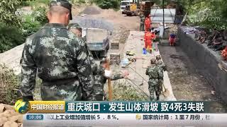 [中国财经报道]重庆城口:发生山体滑坡 致4死3失联| CCTV财经