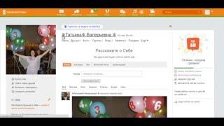 создание рекламной страницы в Одноклассниках (часть1)
