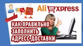видео Как правильно заполнять адрес доставки на сайте aliexpress