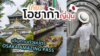 kansai-trip-วันที่-1-เที่ยวโอซาก้าด้วยบัตร-osaka-amazing-pass