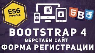 Уроки Bootstrap 4 - Делаем форму регистрации