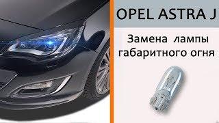 Opel_Astra J_Замена лампочек в габаритах