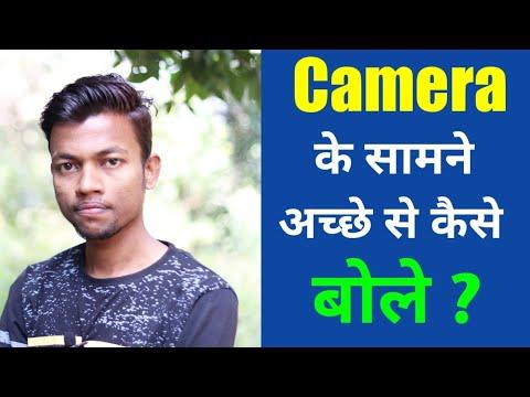 Camera ke samne achhe se kaise bole | Speak properly in front of camera