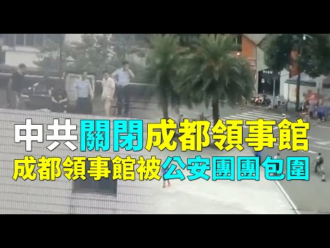 成都美领馆放鞭炮者 被揭是中共便衣 网友:共产党个个都是戏精 无耻的戏精(图/2视频)
