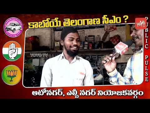 Telangana Elections 2018 Public Talk | Auto Nagar LB Nagar | TRS | Congress | Cm KCR | BJP |YOYO TV