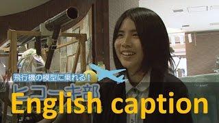 「飛行機の模型に乗れる!ヒコーキ部」 静大祭 テクノフェスタin浜松2015 - 静岡大学