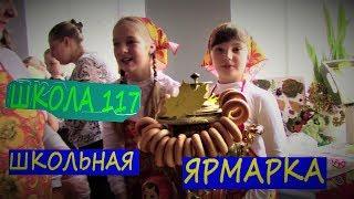 Школа 117 г. Школьная ярмарка.  Нижний Новгород