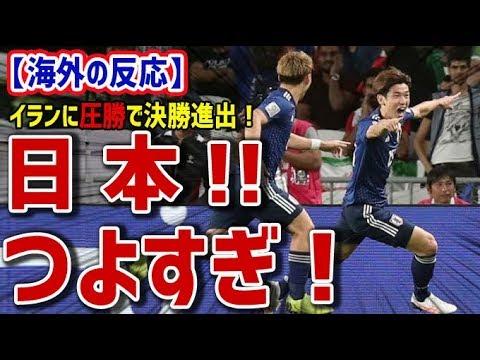 サッカー日本代表海外の反応