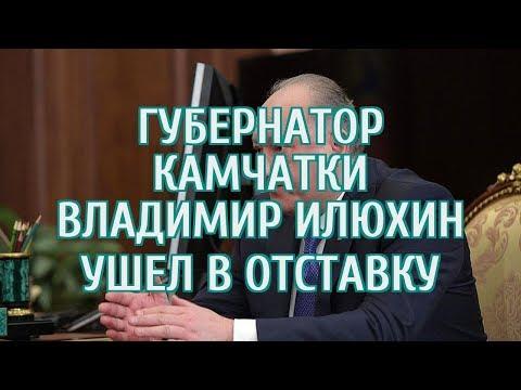 🔴 Губернатор Камчатки ушел в отставку