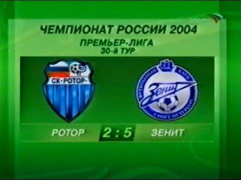 Ротор 2-5 Зенит. Чемпионат России 2004