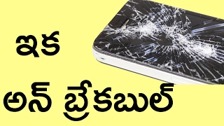 Unbreakable Screen For Smart Phones || A shatter resistant screen is coming soon to a smart Phone |