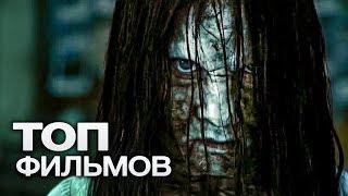 ТОП-10 ЛУЧШИХ ФИЛЬМОВ УЖАСОВ (2015)