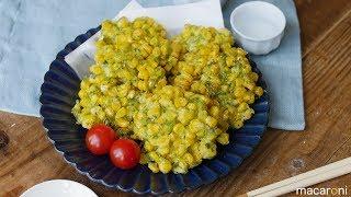 磯の香りがそそる…! とうもろこしの サクサク のり 塩 天ぷら のレシピ 作り方