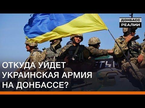 Откуда уйдет украинская