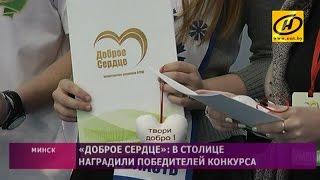 В Минске наградили победителей конкурса движения «Доброе Сердце»