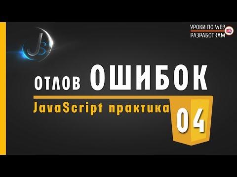 JavaScript - #4 Отлов ошибок / Практические уроки по JavaScript