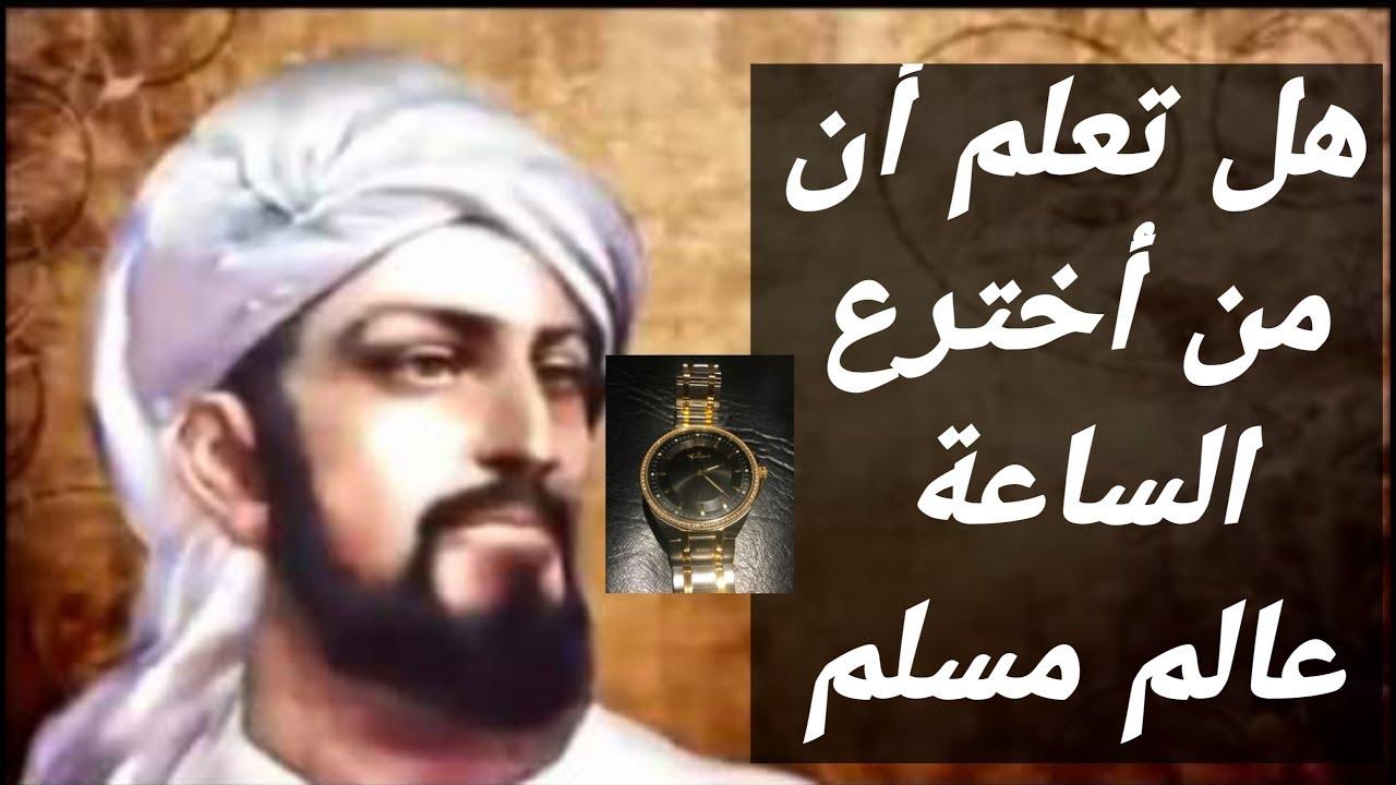 مخترع الساعة هل تعلم أن من أخترع الساعة عالم مسلم Youtube