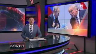 СМОТРЕТЬ ВСЕМ:ЭКСТРЕННОЕ заявление переговоров Путина и Трампа