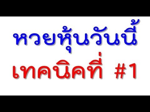 เทคนิคที่#1 การวิเคราะห์หวยหุ้นไทยด้วยสูตรหวยหุ้นเด่น ดับ แม่นๆ