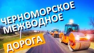 Черноморское и дорога в Межводное. Ремонт дорог в Крыму. Капитан Крым