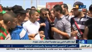 أجواء ما قبل داربي العاصمة بين مولودية الجزائر و شباب بلوزداد
