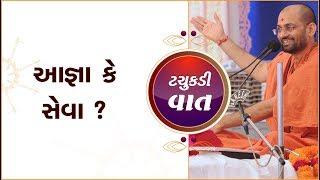 આજ્ઞા કે સેવા...?  || Hariprakashdasji Swami || Sadvidya TV