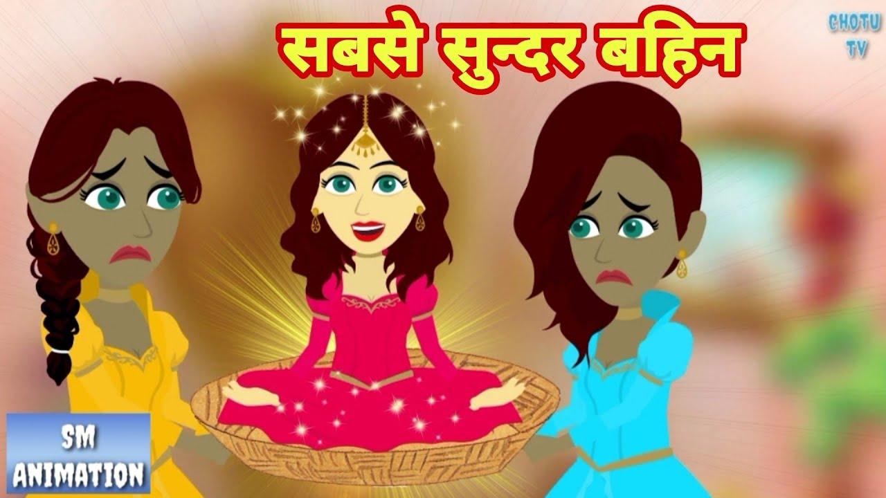 जादूई सुंदर बहन - Hindi kahaniya || Jadui kahaniya || Kahaniya || hindi kahaniya || Chotu Tv