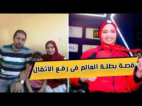 قصة - الذهبية - رحاب رضوان بطلة العالم فى رفع الأثقال  - 13:55-2019 / 8 / 24