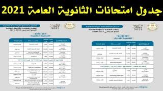 جدول امتحانات الثانوية العامة 2021 علمي-ادبي