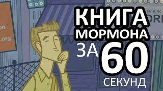 Книга Мормона за 60 секунд