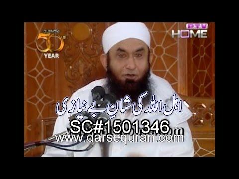 (SC#1501346) ''Ahal-Ullah Ki Shan e Bayniazi'' - Molana Tariq Jameel