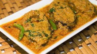 রুই মাছের কালিয়া   Fish Kalia   Bangladeshi Recipe