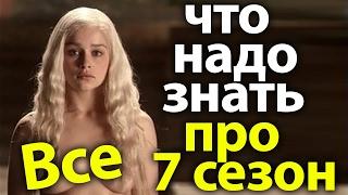 Все что надо знать про 7 сезон Игры престолов. Дата выхода, промо, съемки, актеры, сюжет