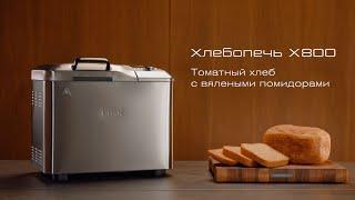 Томатный хлеб с вялеными помидорами рецепт хлеба для хлебопечи BORK X800