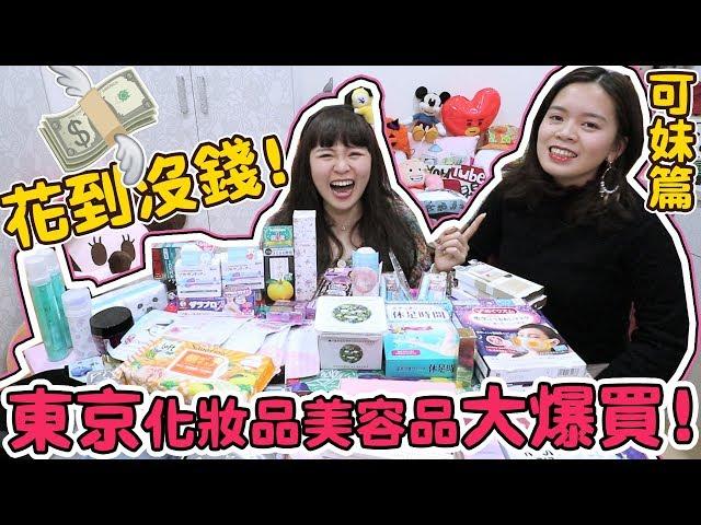 【購物開箱】日本東京妹妹花光錢!化妝品隱眼保養品推薦!可妹篇|可可酒精