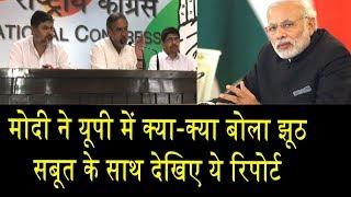 मोदी ने यूपी में क्या-क्या बोला झूठ/What did PM say in UP?