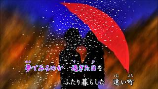 作詞: さいとう大三 作曲: 竜鉄也 歌手:美空ひばり 歌ってみました。動...