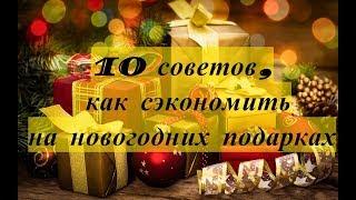 10 советов как сэкономить на новогодних подарках