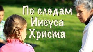 2. По следам Иисуса Христа (Урок проповеди Евангелия) Детские короткие истории