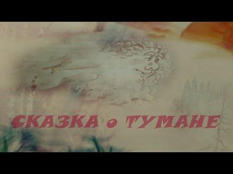 Наталья Абрамцева. Сказка о  тумане.